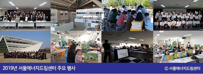 2019 서울에너지드림센터 주요 행사