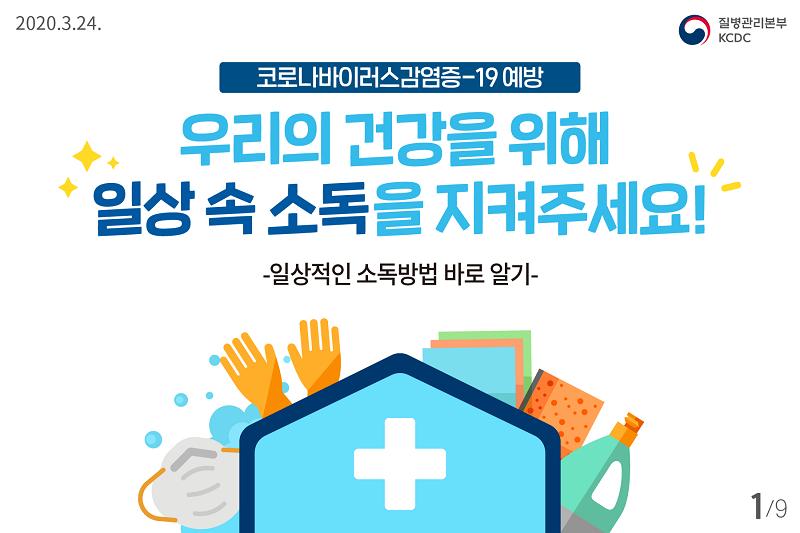 20200324_KCDC_일상소독카드뉴스1.png