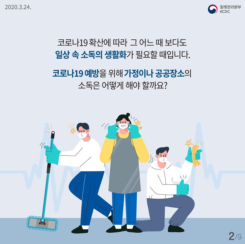 20200324_KCDC_일상소독카드뉴스2.png