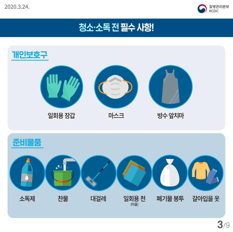 20200324_KCDC_일상소독카드뉴스3.png