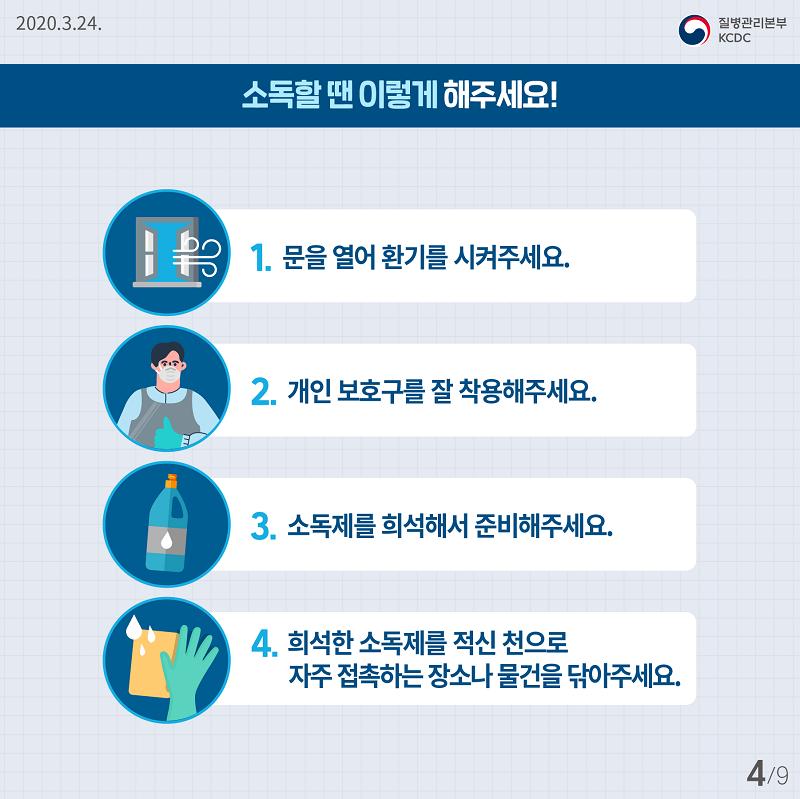 20200324_KCDC_일상소독카드뉴스4.png