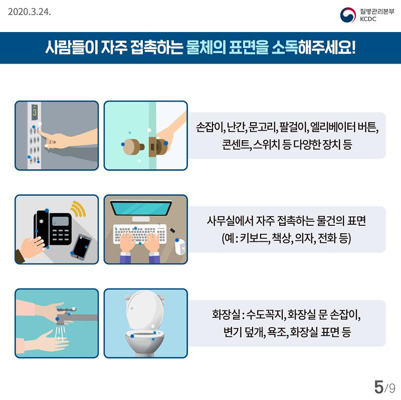 20200324_KCDC_일상소독카드뉴스5.png