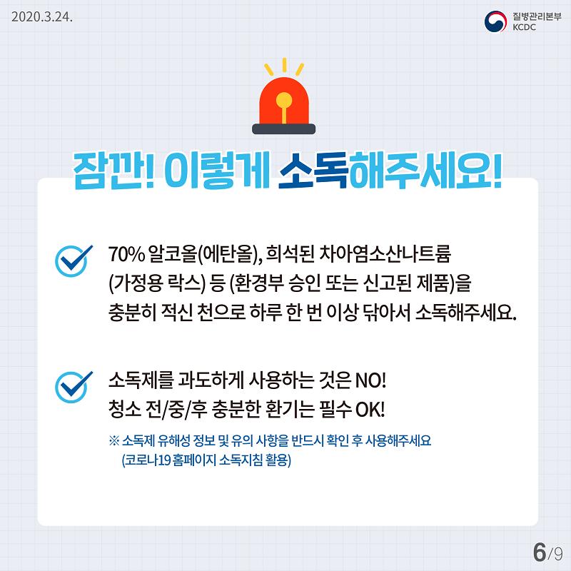 20200324_KCDC_일상소독카드뉴스6.png