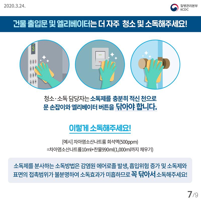 20200324_KCDC_일상소독카드뉴스7.png