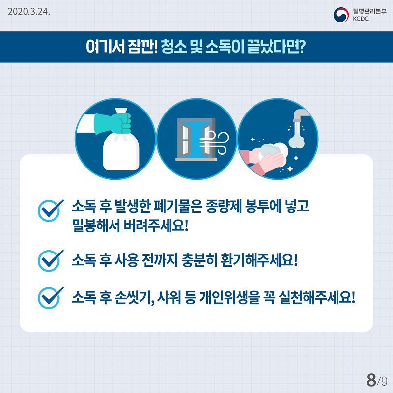 20200324_KCDC_일상소독카드뉴스8.png