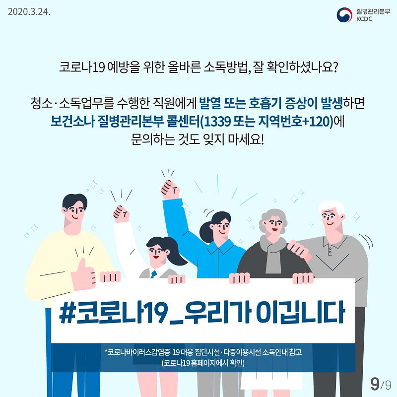 20200324_KCDC_일상소독카드뉴스9.png