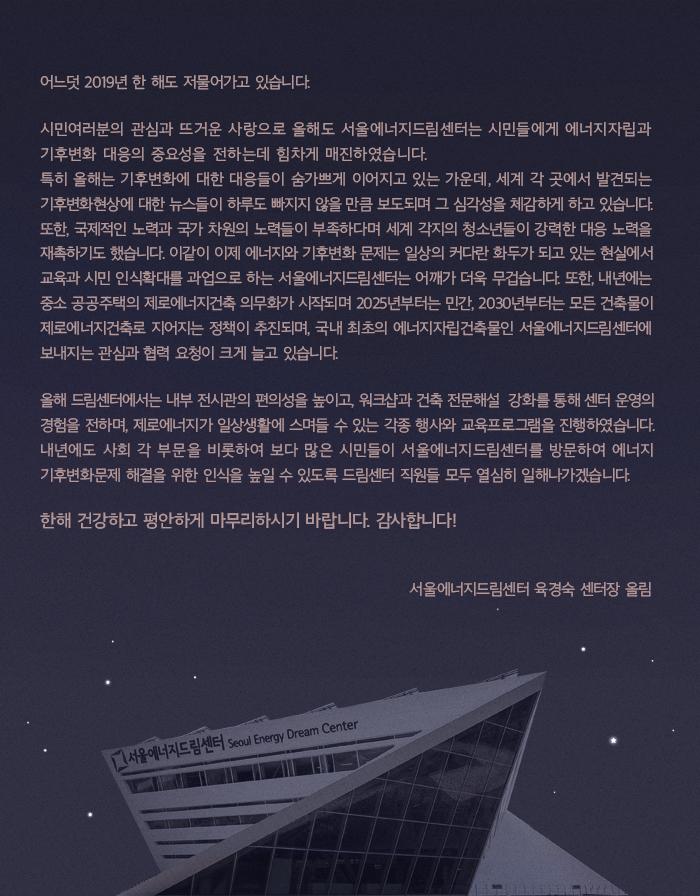 2019년-송년사.jpg